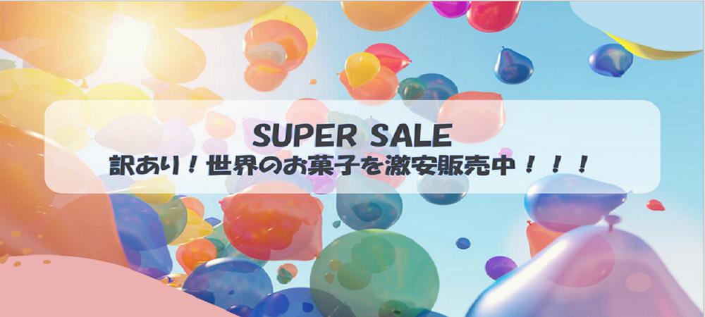 世界のお菓子SALE中!!